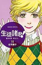 生徒諸君! 最終章・旅立ち(11) (Be・Loveコミックス)