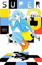 SUPER G(4) (Be・Loveコミックス)