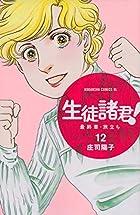 生徒諸君! 最終章・旅立ち(12) (Be・Loveコミックス)