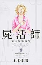 屍活師 女王の法医学(8) (Be・Loveコミックス)