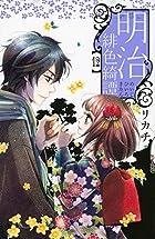 明治緋色綺譚(12) (Be・Loveコミックス)