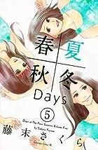 春夏秋冬Days(5)<完> (Be・Loveコミックス)