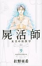 屍活師 女王の法医学(9) (BE LOVE KC)