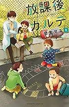 放課後カルテ(8) (BE LOVE KC)
