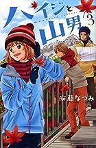 ハイジと山男(3) (BE LOVE KC)