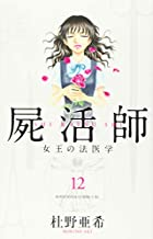 屍活師 女王の法医学(12) (BE LOVE KC)