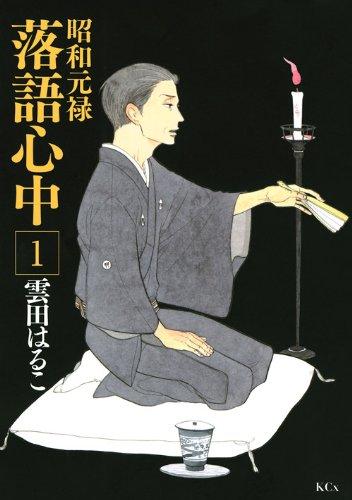 昭和元禄落語心中(有楽亭八雲 / 菊比古)