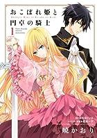おこぼれ姫と円卓の騎士(1) (KCx ARIA)