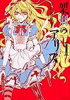 架刑のアリス(1) (KCx ARIA)