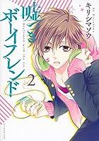 嘘つきボーイフレンド(2) (KCx(ARIA))