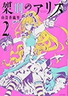 架刑のアリス(2) (KCx(ARIA))