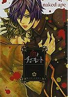 血とチョコレート(1) (KCx)