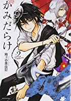 かみだらけ(2) (KCx(ARIA))