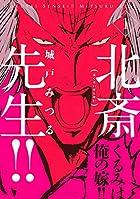 北斎先生!!(1) (KCx(ARIA))