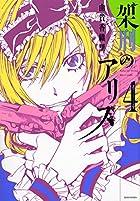 架刑のアリス(4) (KCx)