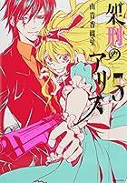 架刑のアリス(5) (KCx)