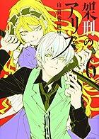 架刑のアリス(6) (KCx)