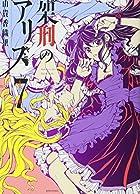 架刑のアリス(7) (KCx)