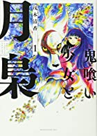 鬼喰い少女と月梟(1) (KCx)