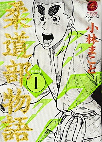 柔道部物語1