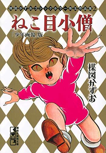 『猫目小僧』全3巻 サンワイドコミックス版  朝日ソノラマ