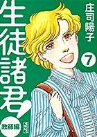 生徒諸君! 教師編(7) (講談社漫画文庫 し 1-67)