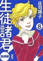 生徒諸君! 教師編(8) (講談社漫画文庫 し 1-68)