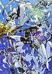 Houseki no Kuni [2]