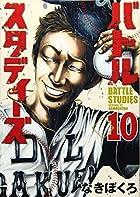 バトルスタディーズ(10) (モーニング KC)