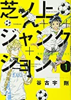 芝ノ上ジャンクション(1) (マガジンエッジKC)