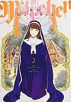 新約Marchen(2) (マガジンエッジKC)