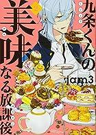九条くんの美味なる放課後(2) (マガジンエッジKC)