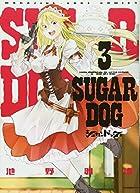 シュガードッグ(3): マガジンエッジ