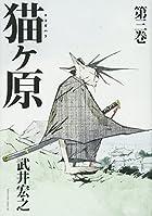 猫ヶ原(3) (マガジンエッジKC)