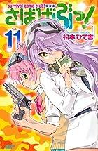 さばげぶっ!(11) (講談社コミックスなかよし)
