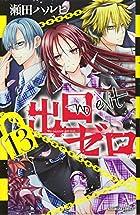 出口ゼロ(13) (講談社コミックスなかよし)
