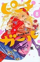 ピーチガール 新装版(8) (講談社コミックス別冊フレンド)