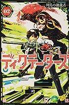 ディクテーターズ -列島の独裁者-(2) (講談社コミックス月刊マガジン)