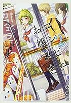 コンビニお嬢さま(2) (KCデラックス 月刊少年マガジン)