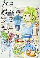 コンビニお嬢さま(3) (KCデラックス 月刊少年マガジン)