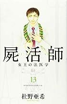 屍活師 女王の法医学(13) (BE LOVE KC)