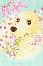 ハッピー!ハッピー♪(9) (BE LOVE KC)