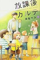 放課後カルテ(11) (BE LOVE KC)