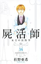 屍活師 女王の法医学(14) (BE LOVE KC)