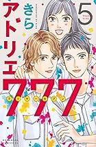 アトリエ777(5) (BE LOVE KC)