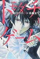 トモダチゲーム(1) (講談社コミックス)