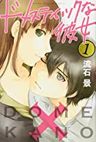 ドメスティックな彼女(1) (講談社コミックス)
