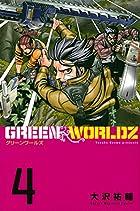 GREEN WORLDZ(4) (講談社コミックス)