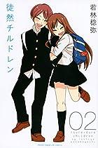 徒然チルドレン(2) (講談社コミックス)