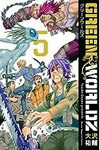 GREEN WORLDZ(5) (講談社コミックス)